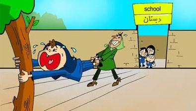 من مدرسه نمی رم!